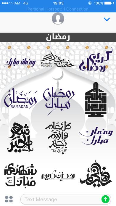 Ramadan Stickers رسائل وملصقات تهنئة رمضان Par Mohamed