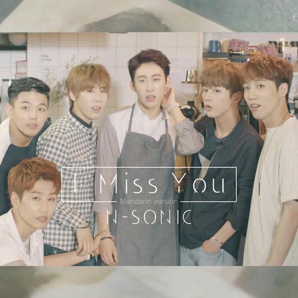 [Single] N-Sonic – I Miss You (Mandarin Version)