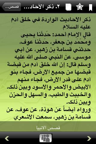 9isas al anbiyae