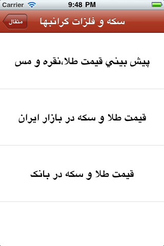 Mesghal مثقال Iphone Business Apps By A W D Group Gold price, oil price, مثقال, قیمت طلا, mesghal, copper price, سایت مثقال. iphone apps iphone games