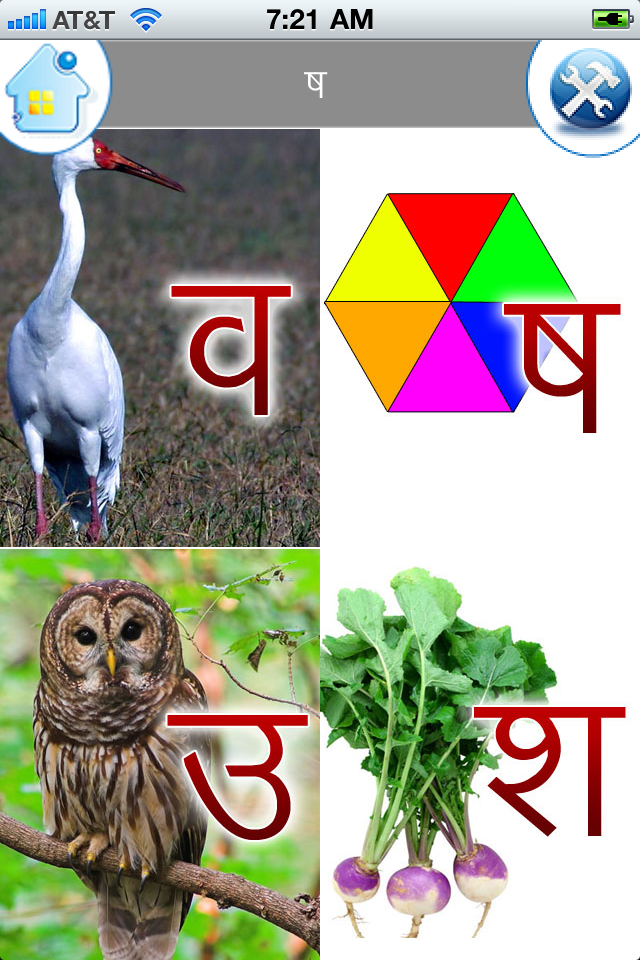 Learn Hindi - Baby Flash Cards | iPhone Education apps ...