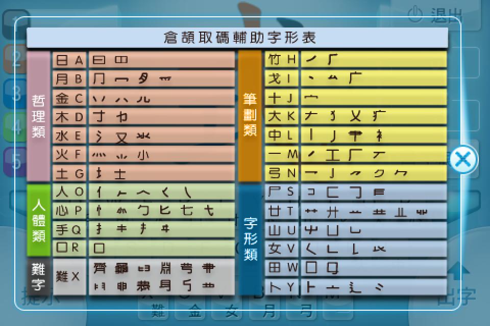 五色 學 倉頡 電腦 版