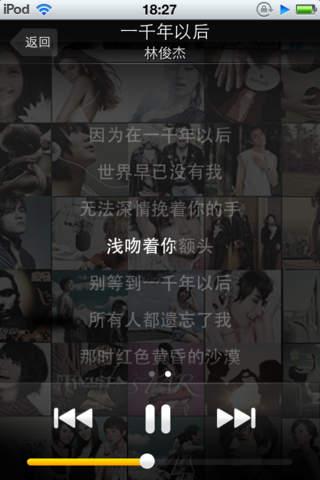 林俊杰-酷我音乐 Screenshot