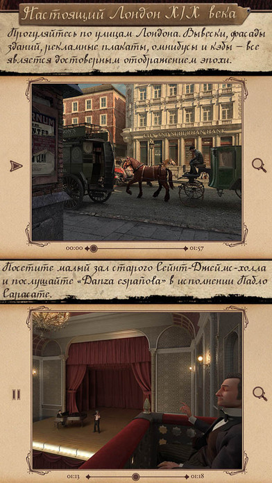 SHERLOCK: Interactive Adventure Screenshot