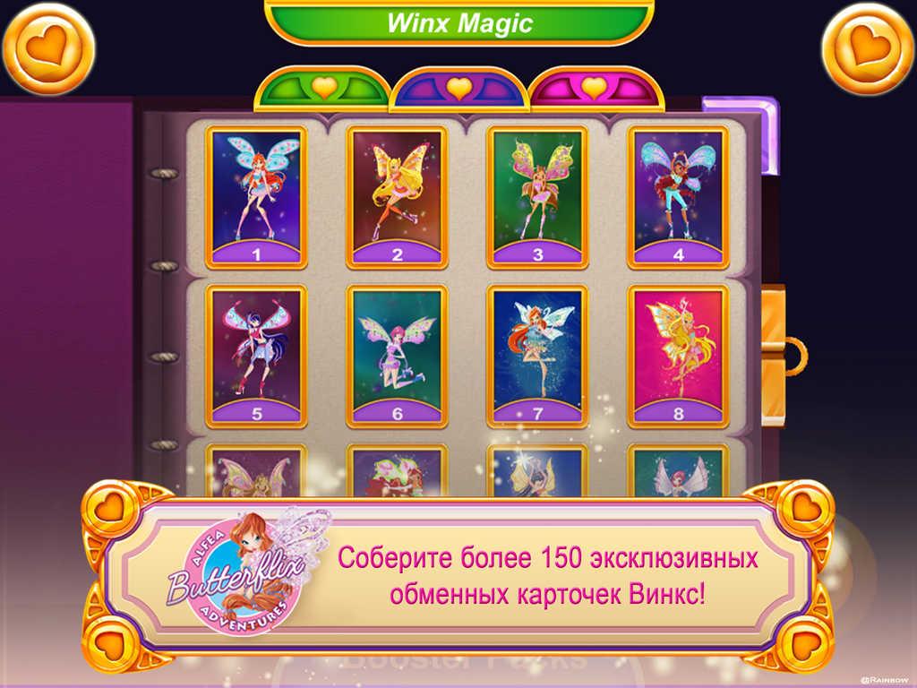 Download Winx Club Trading Card Game free - rubybackup