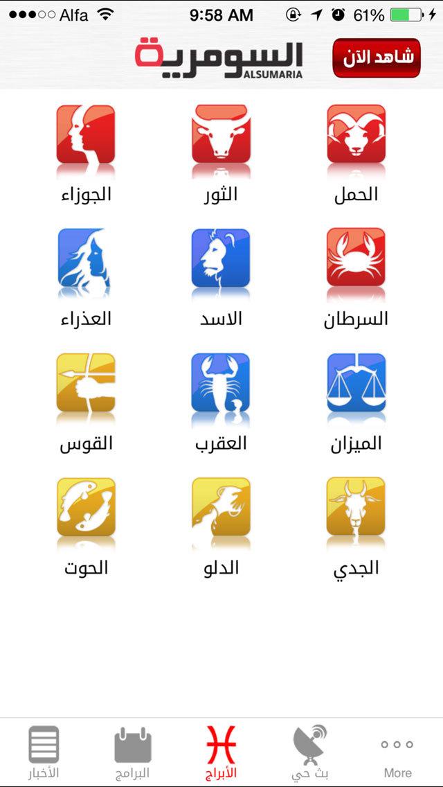 Alsumaria TV قناة السومرية Screenshot