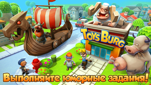 Toysburg Screenshot