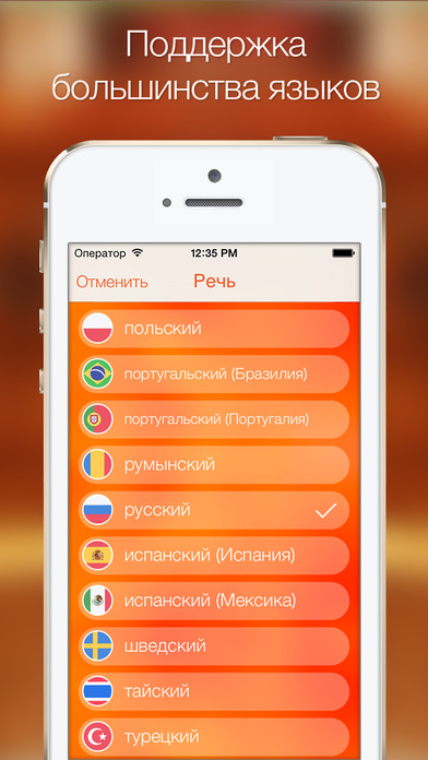 Speech Recogniser : Превратите свой голос в текст при помощи этого приложения-диктофона. Screenshot