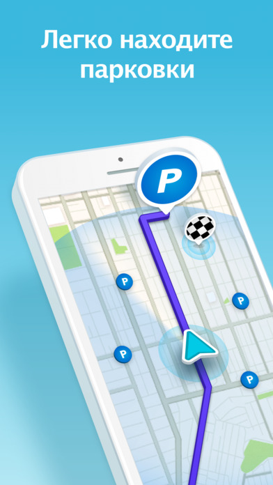Waze - GPS Навигатор, Карты и Пробки Screenshot
