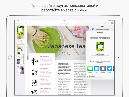 Pages Screenshot