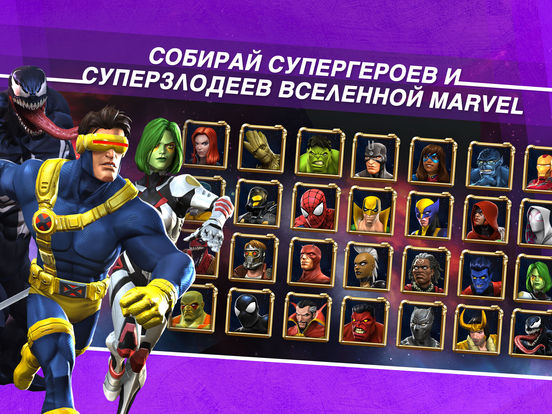 MARVEL: Битва чемпионов Screenshot
