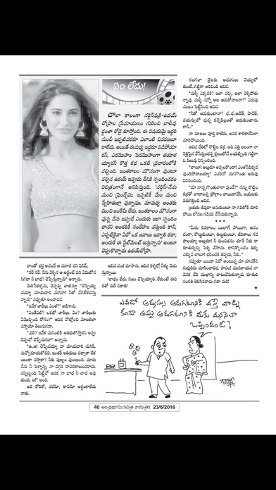 App Shopper: Andhra Bhoomi Weekly (Newsstand)