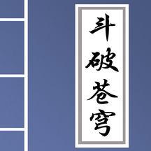 斗破苍穹-玄幻小说