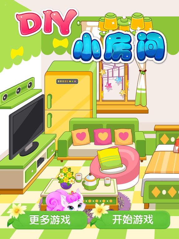 布置公主房间小游戏_App Shopper: 布置公主房间 - 设计装饰装扮卧室厨房,儿童女生小 ...