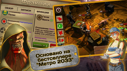 Metro 2033 Wars Screenshot
