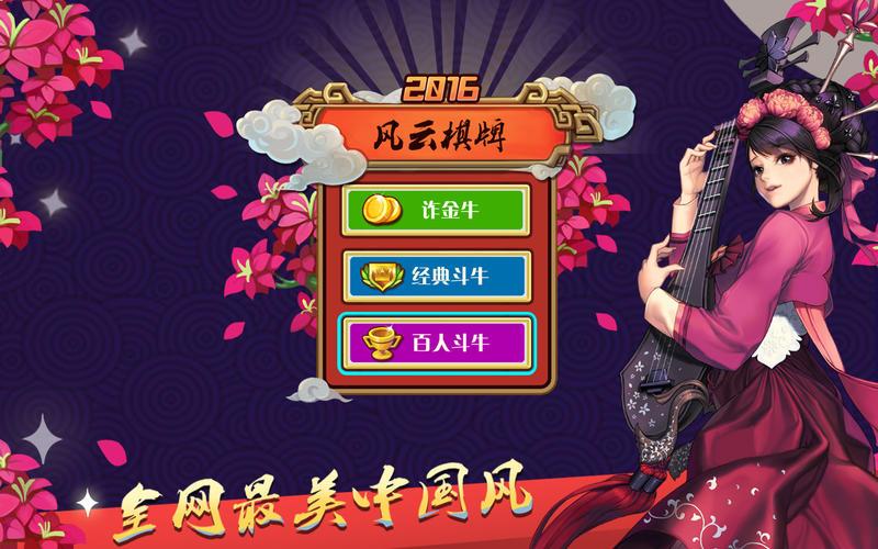 单机斗牛牛2016 - 最美中国风免费棋牌游戏斗牛牛单机版 for Mac