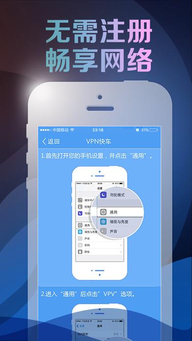 VPN - Master Unlimited Free VPN Screenshot
