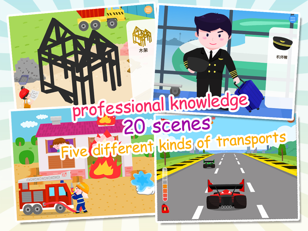Occupations – transportation (Cantonese Pronunciation) 寶寶職業認知-交通工具篇(粵語版) 宝宝职业认知-交通工具篇(粤语版)