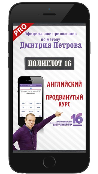 ПОЛИГЛОТ ДМИТРИЙ ПЕТРОВ 16 ВИДЕОУРОКОВ АНГЛИЙСКОГО СКАЧАТЬ БЕСПЛАТНО
