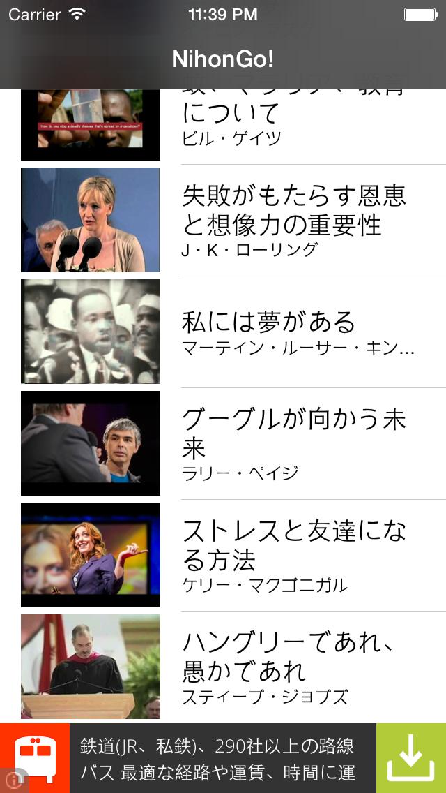 NihonGo!スクリーンショット①