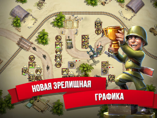 Toy Defense 2: Игра солдатики – военная стратегия Screenshot