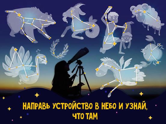 Star Walk™ Kids - Астрономия для детей Screenshot