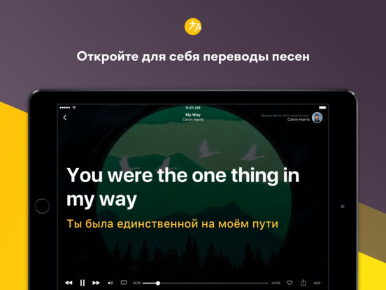 Musixmatch Screenshot