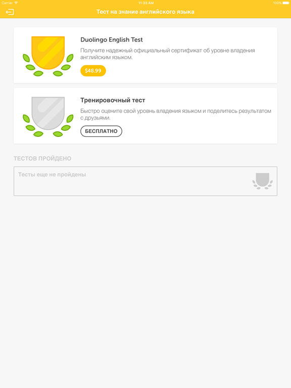 Duolingo English Test Screenshot